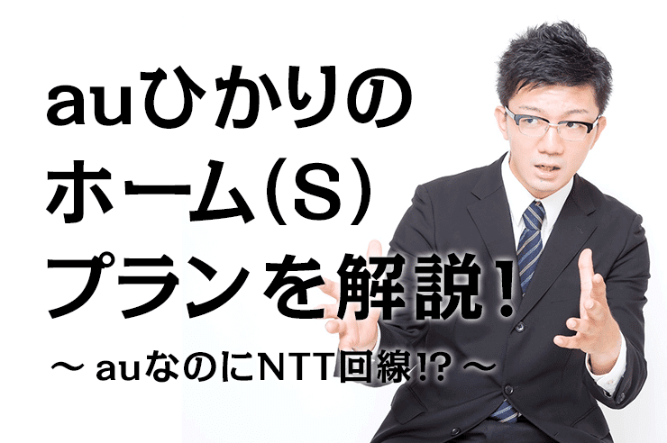 auひかりのホーム(S)プランを解説~auなのにNTT回線!?~