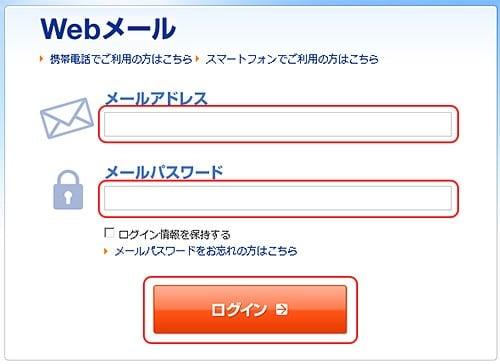 コミュファ光公式-Webメールログイン画面