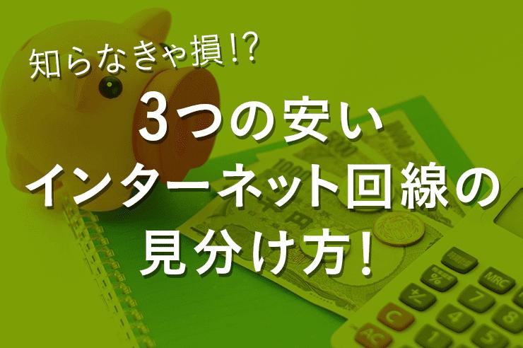 """知らなきゃ損!?3つの""""安いインターネット回線の見分け方""""!"""