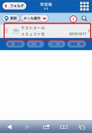 コミュファ光公式-スマホメール受信箱画面1