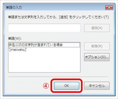 コミュファ光公式-メールソフトの指定単語入力画面2