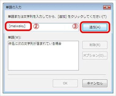 コミュファ光公式-メールソフトの指定単語入力画面1