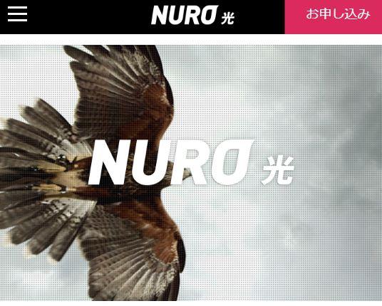 NURO光戸建て