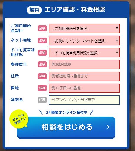 ネットナビ 検索手順1