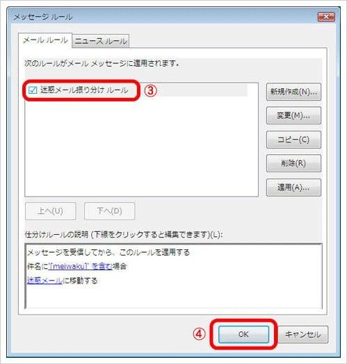 コミュファ光公式-メールルールの確認画面