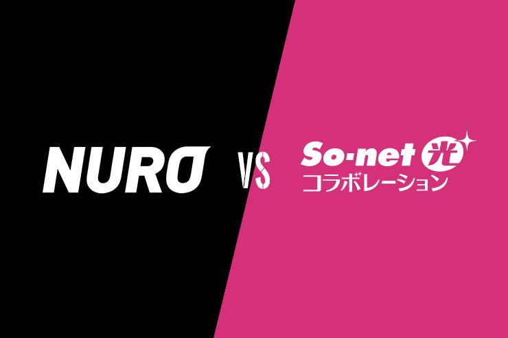NURO光とSo-net光どちらがお得?同じプロバイダの2回線を徹底比較!