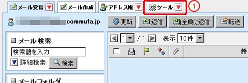 コミュファ光公式-Webメール画面