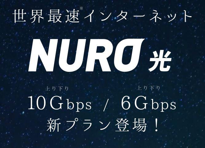 NURO光10G6G