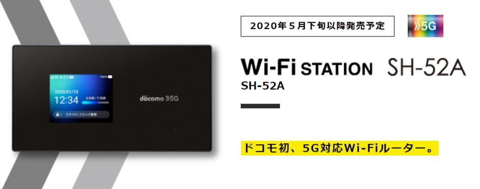 docomo5G対応モバイルルーター