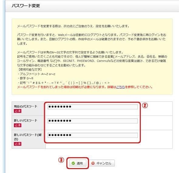 コミュファ光公式-パスワード変更入力画面