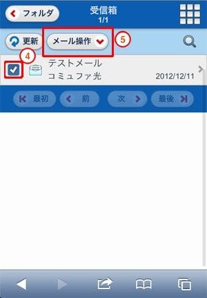 コミュファ光公式-スマホメール返信操作画面