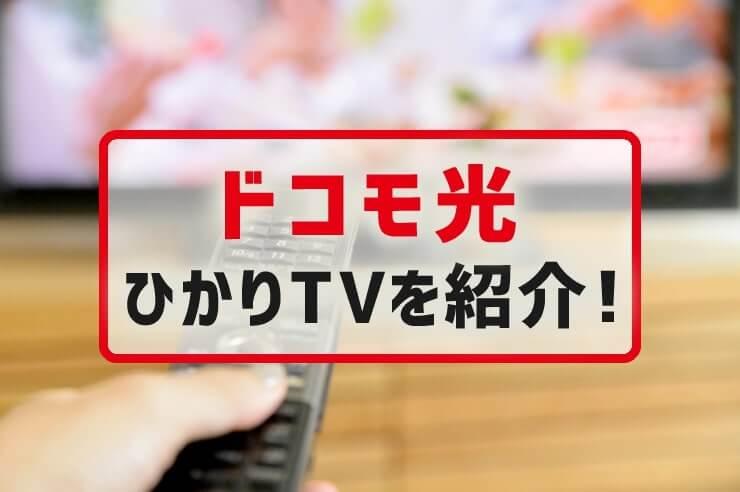 ドコモ光 ひかりtv