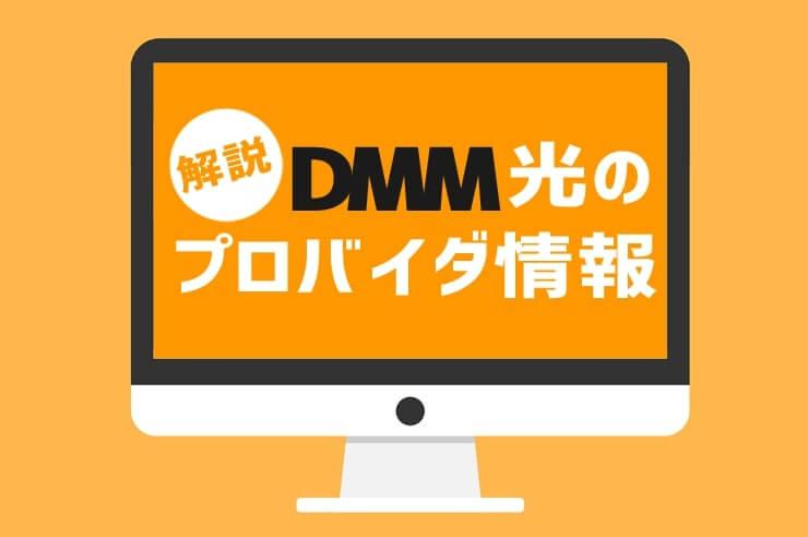 DMM光 プロバイダ