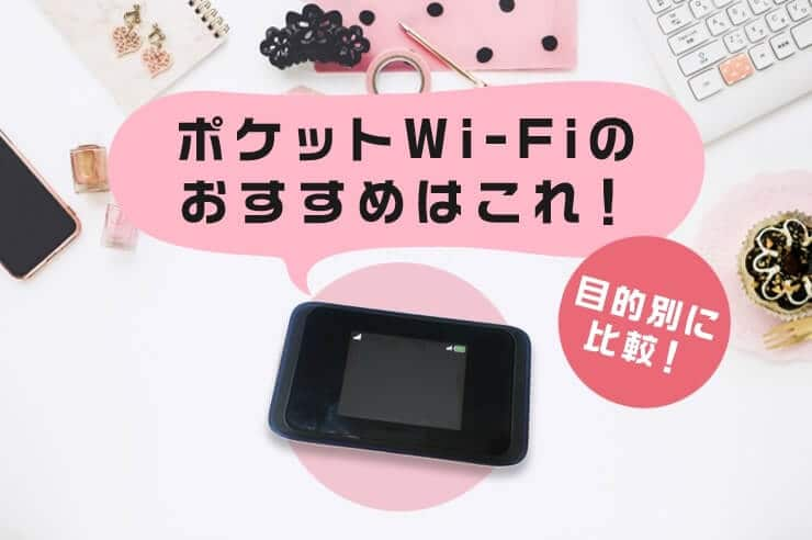 ポケットwi-fi おすすめ