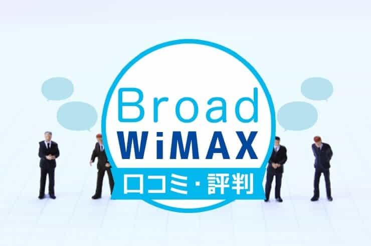 broad wimax 口コミ