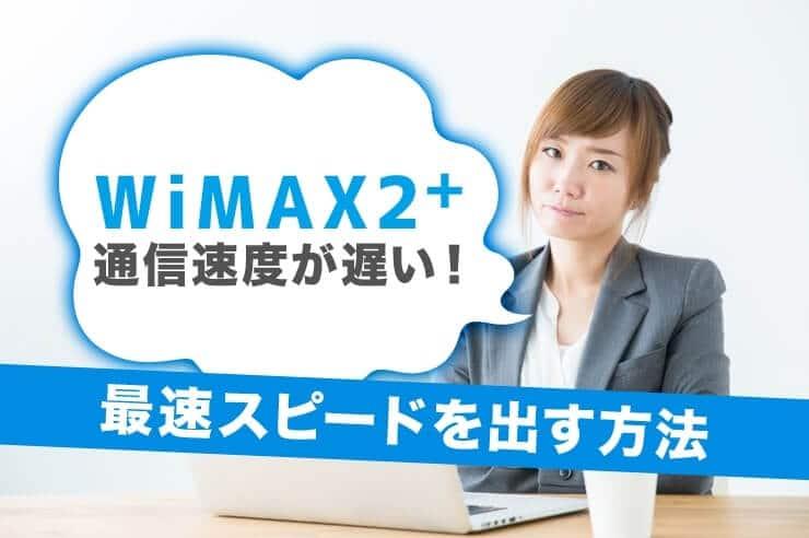 wimax 2+ 速度