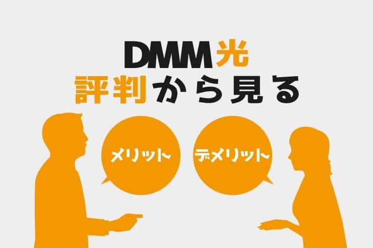 DMM光 評判