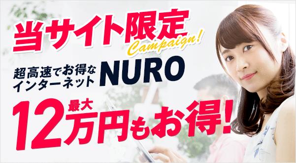 NURO光の代理店 株式会社Life Bank