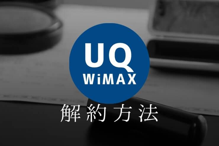 uq wimax 解約
