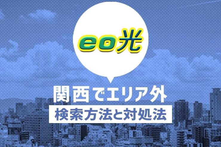 eo光 エリア