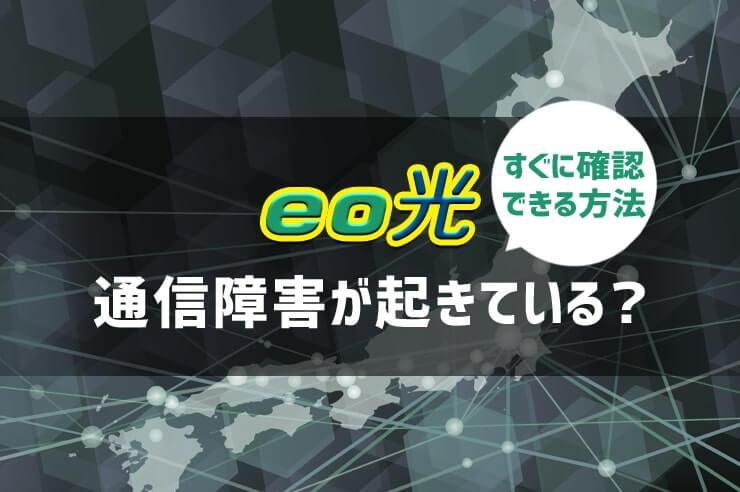 eo光 通信障害