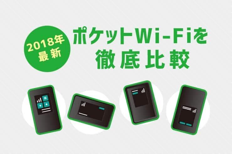 ポケットwi-fi 比較
