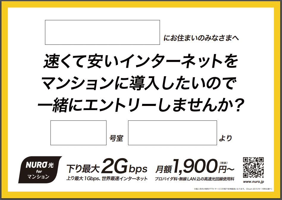 NURO光マンション張り紙