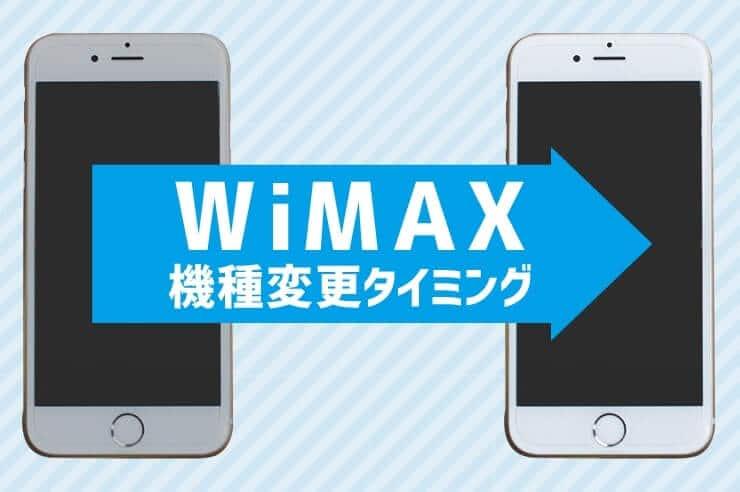 wimax 機種変更