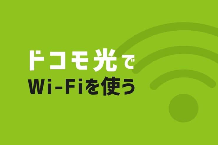ドコモ光 wifi