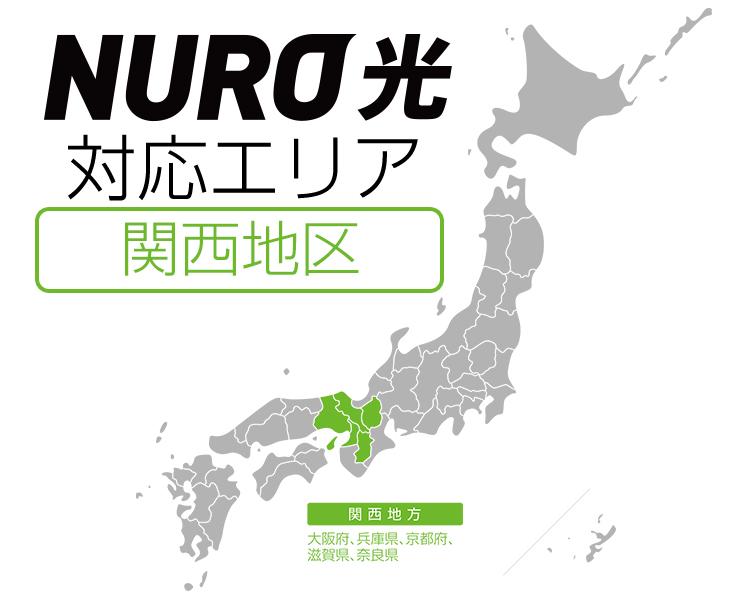 関西地方でのNURO光対応エリア