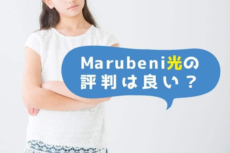 Marubeni光 評判