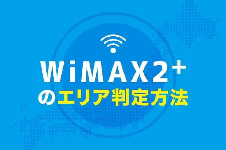 wimax 2+ エリア