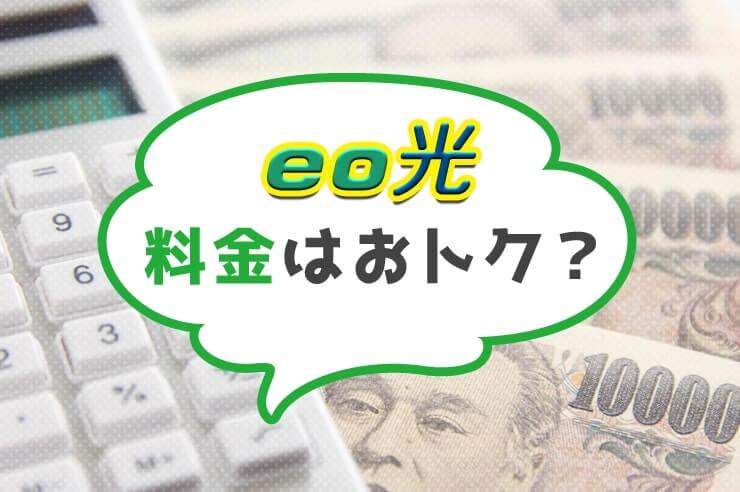 eo光 料金