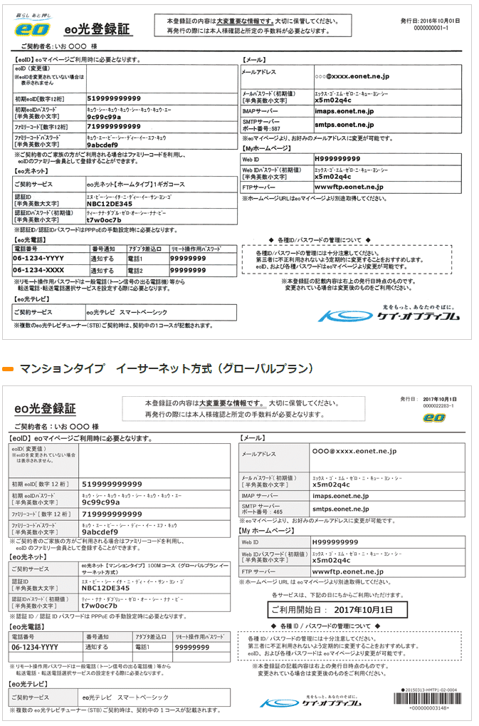 eo光の登録証サンプル