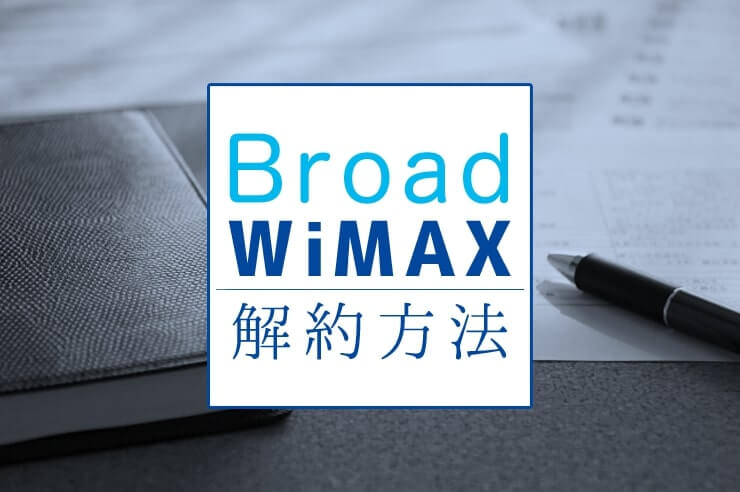 broad wimax 解約