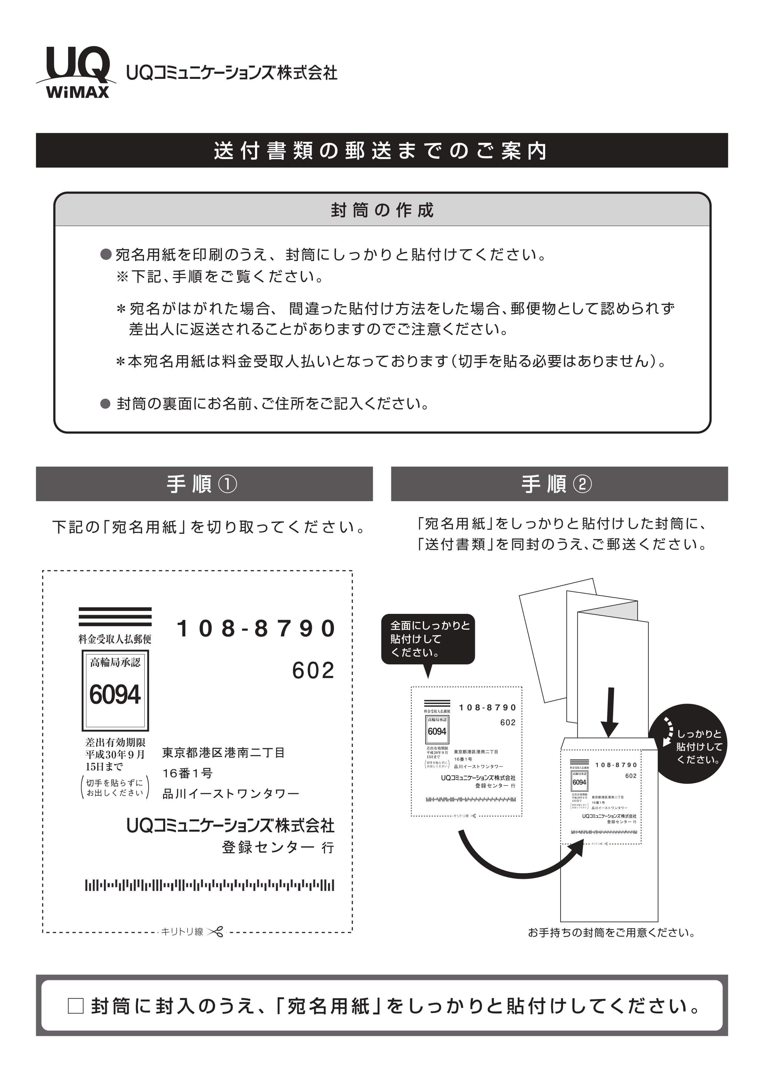 UQコミュニケーションズ郵送ラベル