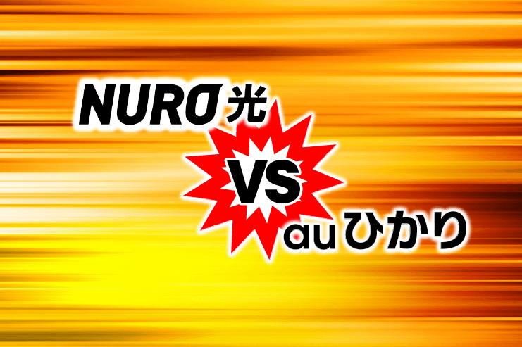 NURO光 vs auひかり