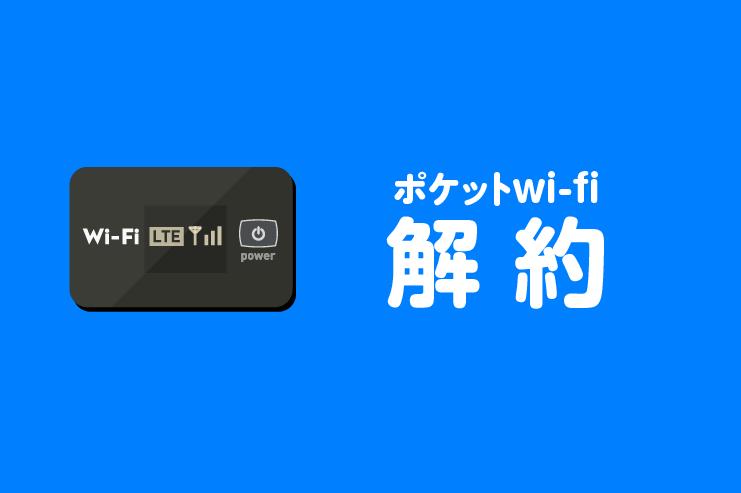ポケットWi-Fi 解約