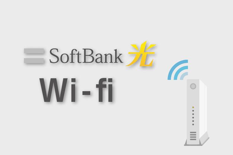 ソフトバンク光 Wi-Fi