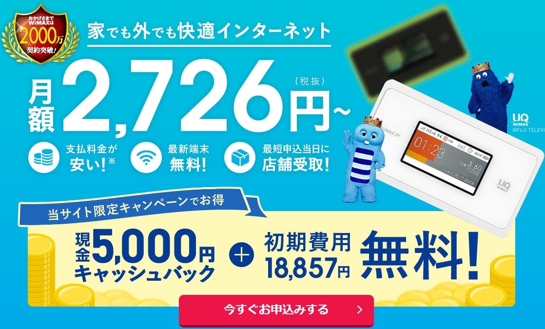 【公式】Broad WiMAX - キャンペーン - wimax-broad.jp