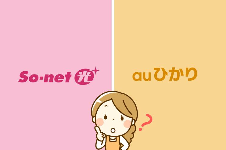 So-net光 auひかり 違い