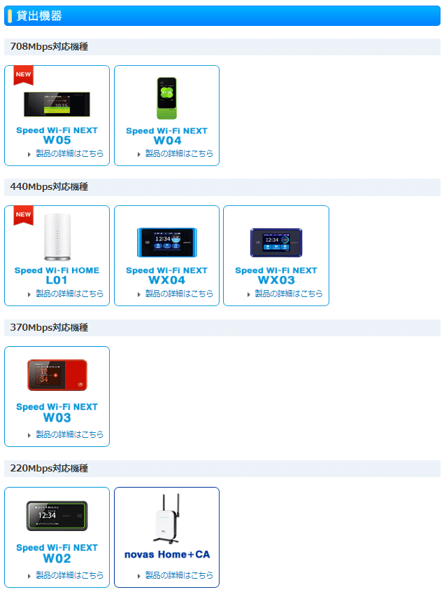 Try WiMAX貸し出し機種