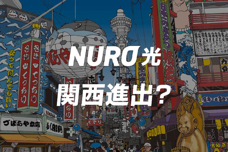 nuro光 関西
