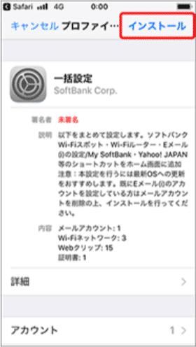 Wi-Fiスポットの一括設定インストール画面