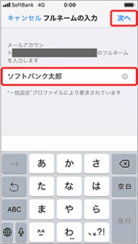 Wi-Fiスポットの一括設定インストール完了画面