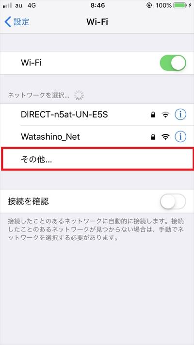 iPhone wi-fi接続画面