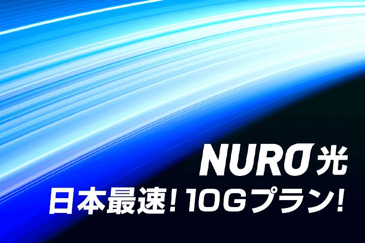 NURO光 10G