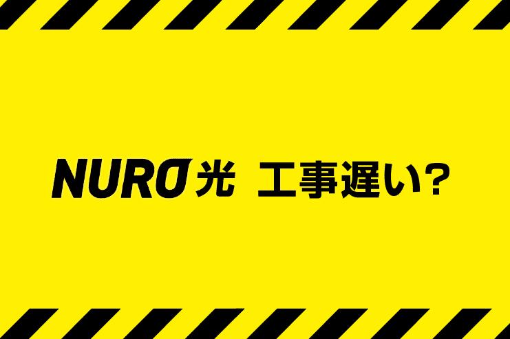 nuro光 工事 遅い