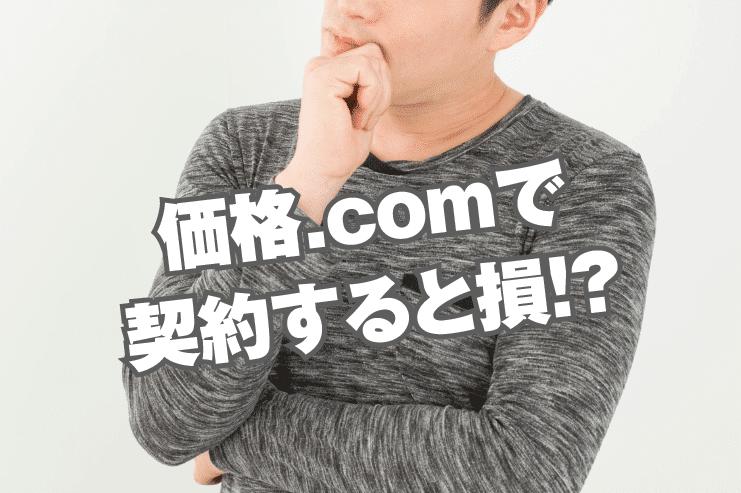 auひかり 価格.com