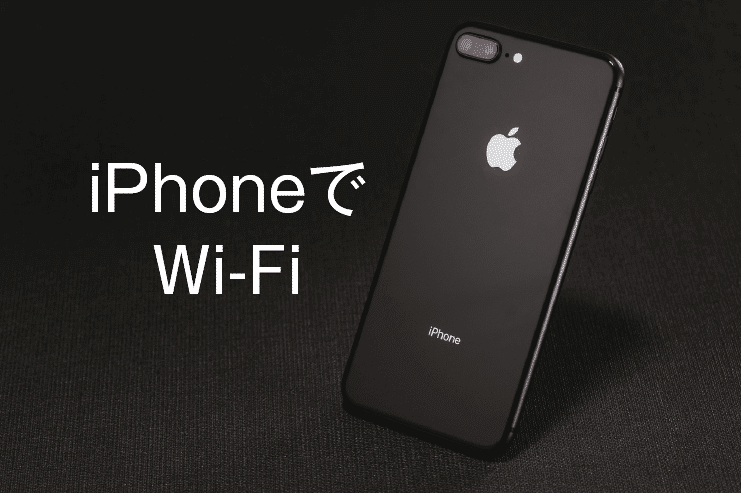 iPhone Wi-Fi